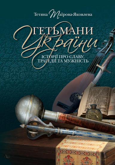 "лицева сторона книги ""Гетьмани України"""