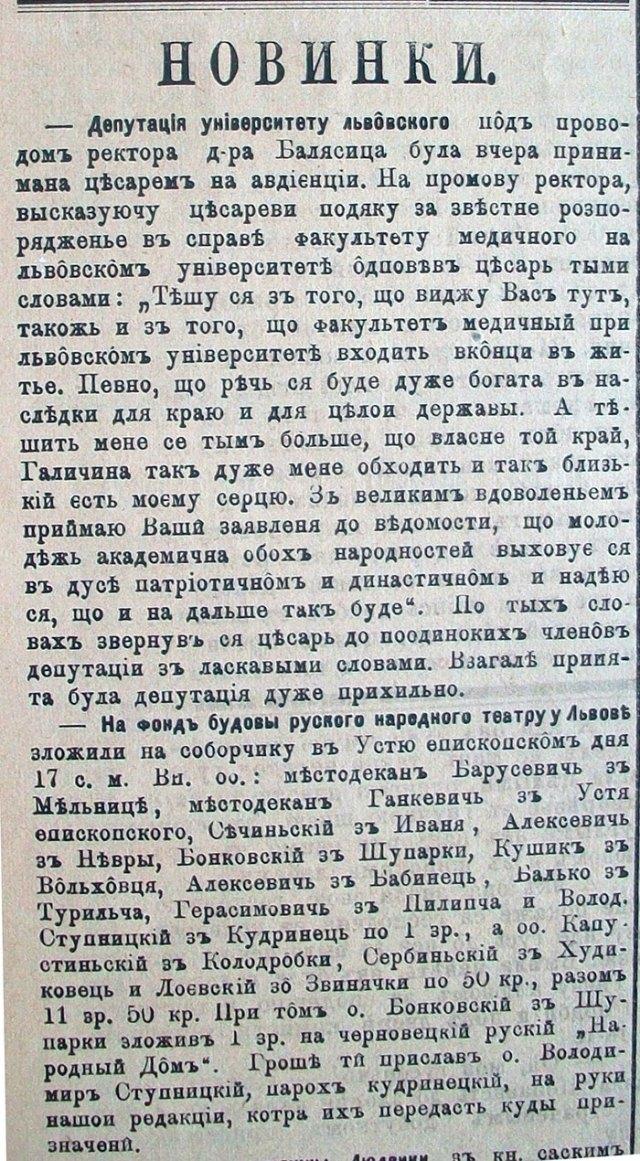 Газета Діло. – 1891. – № 255. – С. 3. Новина про делегацію Львівського університету на аудієнції в цісаря в листопаді 1891 року.