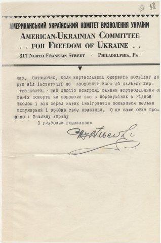 Документ що свідчить про пожертви на будівництво шпиталю американським комітетом визволення України в Філадельії