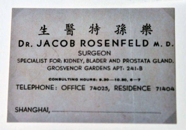Візитка Якоба з часів роботи в Шанхаї (фото з сайту 52fhj.com)