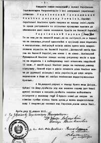 Фрагмент документу відозви УГКР до українського народу від 25.07.1933р(архів УГКРУ)