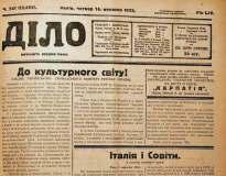 Фрагмент сторінки газети «Діло» 14.09.1933р