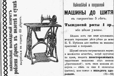 Реклама новітньої швейної машинки (газета «Діло» 1884р)