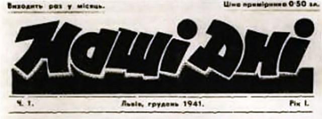 """""""Наші дні"""" - фрагмент титульної сторінки"""