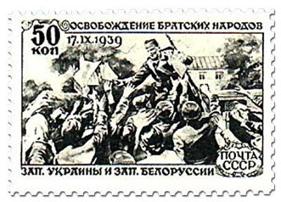 """Поштова марка """"Звільнення братніх народів Західної України та Західної Білорусії"""", 1940 рік"""