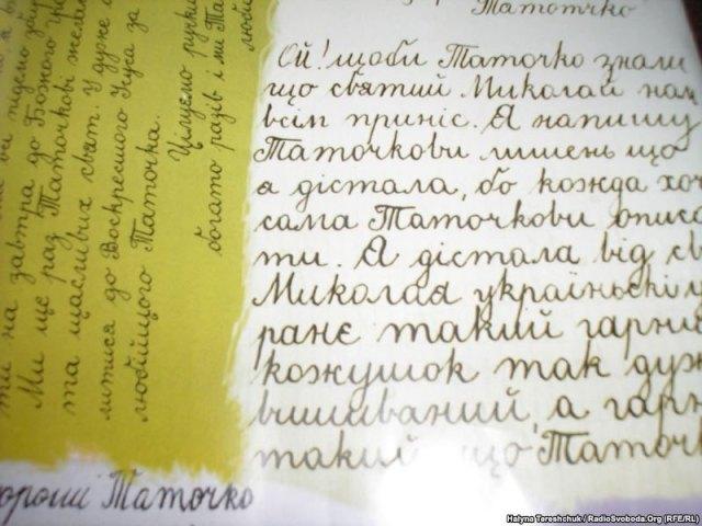 Один з листів, написаний сиротою, до митрополита Андрея Шептицького.