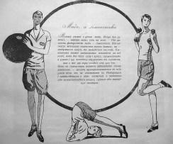 Мода і гімнастика, 1927 р.