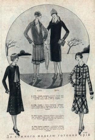 """Сторінка моди, """"Нова хата"""", липень 1925 р."""