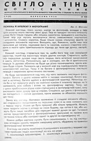 Шпальта журналу «Світло й Тінь» (1936. Ч. 9) зі статтею Ярослава Масляка