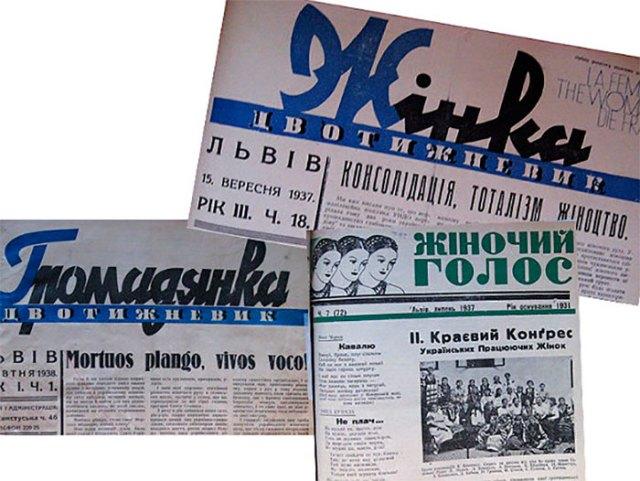 Галицькі жіночі часописи 1930-х років