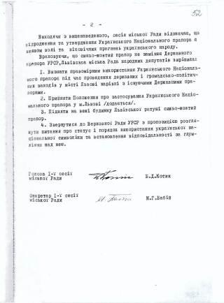 Офіційне рішення міської Ради про застосування Українського Національного прапора у місті Львові.