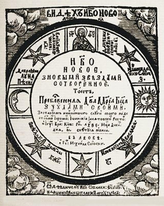 """Титульна сторінка твору """"Небо новое"""". Фото з photo-lviv.in.ua"""
