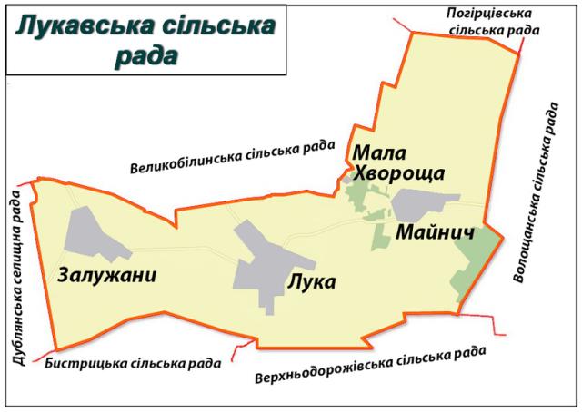 Лукавська сільська рада. Фото з https://uk.wikipedia.org