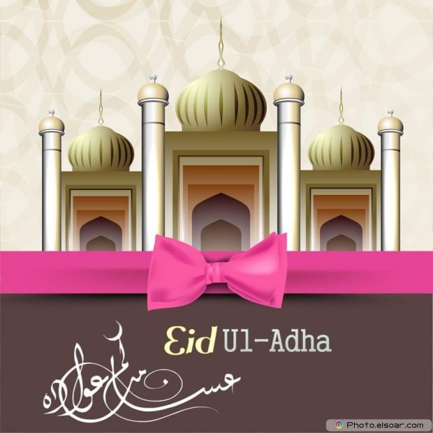 Undangan Idul Adha