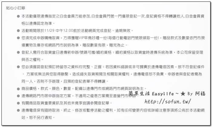 iPhone5 預購網站|中華電信、台灣大哥大、遠傳 iPhone 5 手機預購服務網站