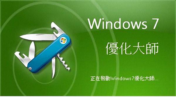 Windows 7 優化大師 – 系統優化、加速軟體下載@繁體中文免安裝版
