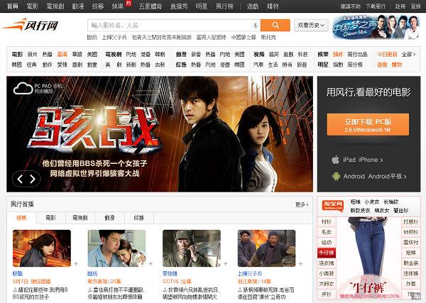 風行網 Funshion 網路電視、電影線上看軟體下載@免安裝中文版
