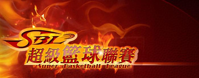 SBL 直播|SBL 超級籃球聯賽例行賽網路轉播/線上看資訊