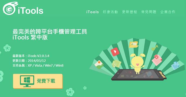 iTools – 行動裝置備份、同步軟體下載@綠色免安裝版 (支援 iOS、Android) | iTools 下載