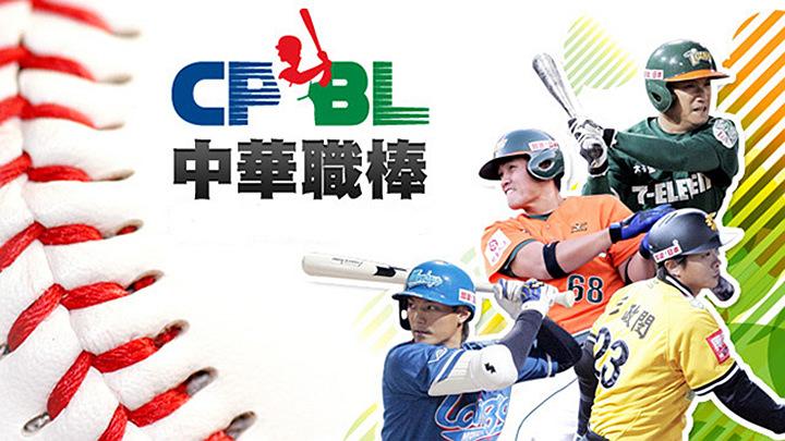 中華職棒 CPBL 網路直播線上收看 Live & 重播|職棒網路轉播/賽程懶人包