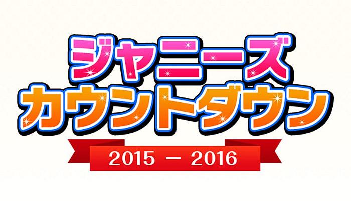 [節目] Johnny's Countdown 2015-2016 傑尼斯家族跨年演唱會直播線上看/重播觀賞