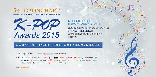 [頒獎活動] 2016 Gaon Chart K-POP 大獎典禮網路直播/線上看資訊