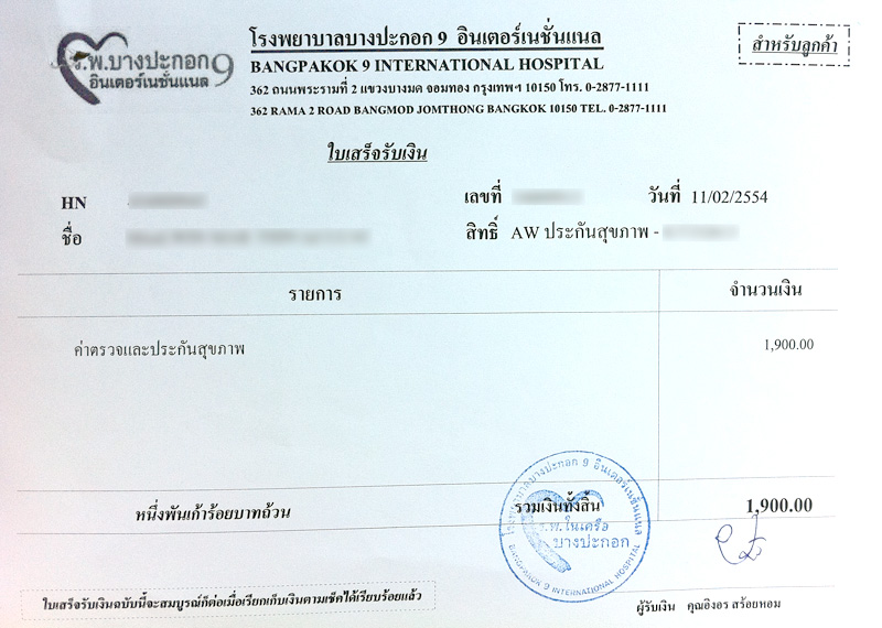 medical certificate annually check 1,900 baht (Myanmar Workers