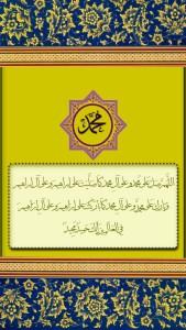 Salah al-Ibrahimiyyah