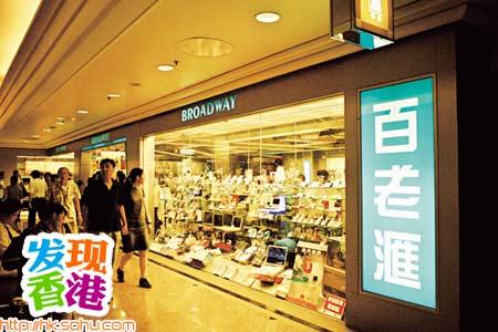 香港百老匯電器-香港百老匯電器靠譜嗎?有沒有假貨?