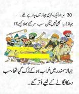 Sardar Urdu Jokes