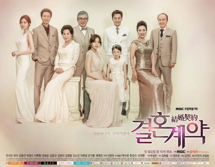 Marriage Contract (결혼계약) Korean - Drama - Picture @ HanCinema - marriage contract