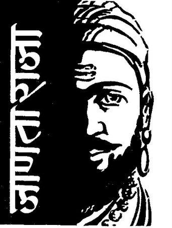 Shivaji Raje 3d Wallpaper Chatrapati Shivaji Maharaj Janta Raja