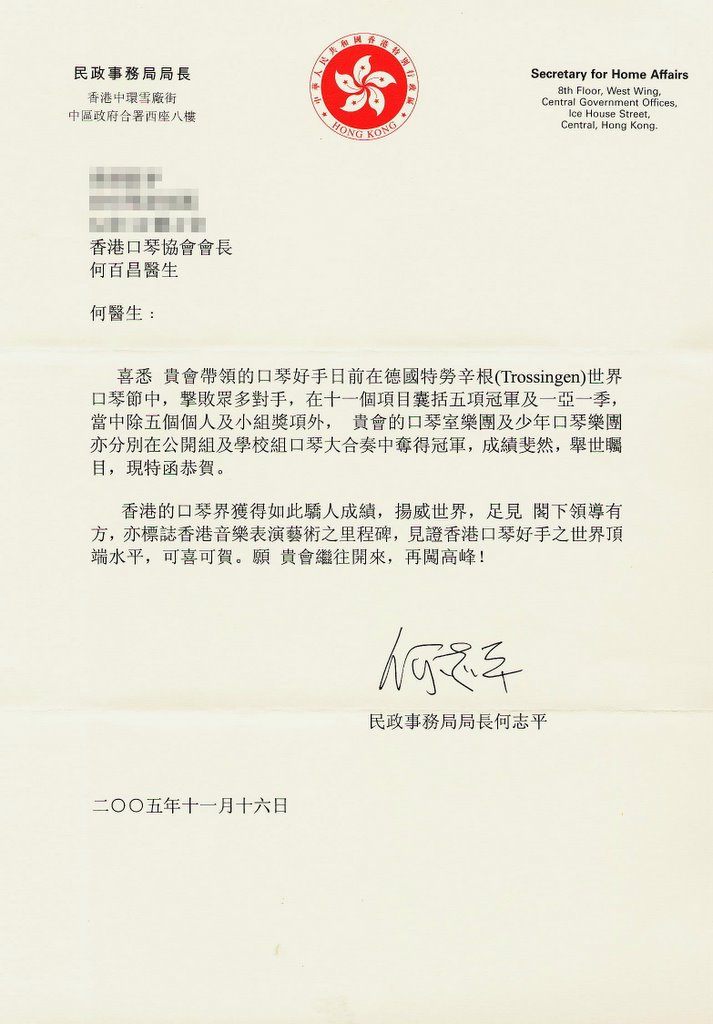 HK delegation in World Harmonica Festival 2005 Compliment Letter - delegation letter