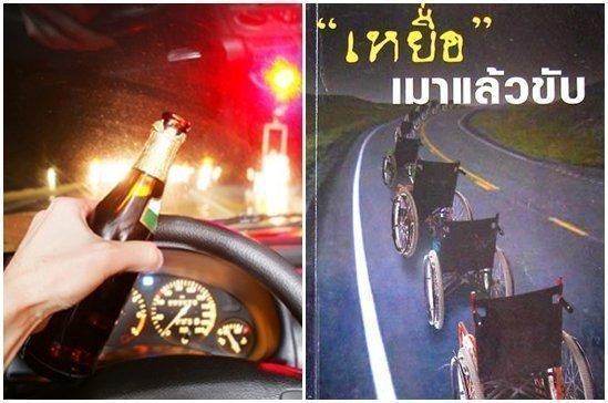 Help victims of drunken drivers in Phuket