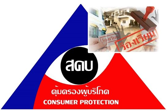 Phuket Consumer Protection Board