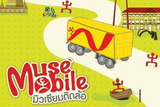 Phuket welcomes 'Museum on Wheels'