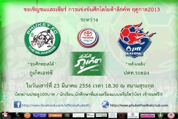 Phuket in Cup action this weekend