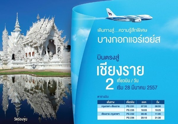 Bangkok Airways to offer twice daily service between Bangkok and Chiang Rai
