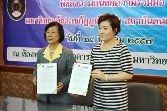 Phuket Rajabhat University and Siam Kolkarn join to develop music education