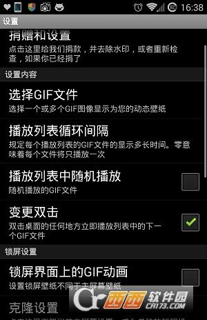 AnimGIF Live Wallpaper汉化gif动态桌面壁纸软件下载安卓去广告版_西西软件下载