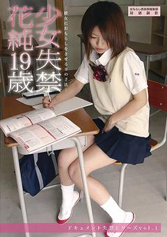 少女失禁 花純19歳