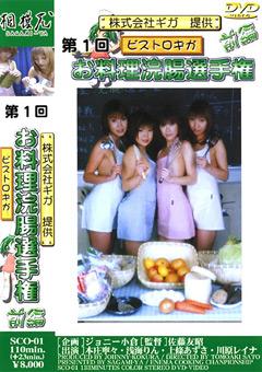 第一回お料理浣腸選手権 前編
