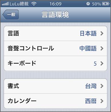 [教學] iPhone4TW 軟體源字體更新與效果說明