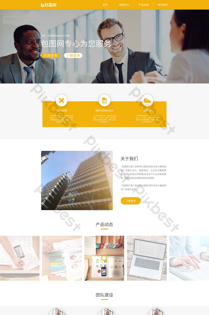 Simple Ui Business Official Website Home Interface