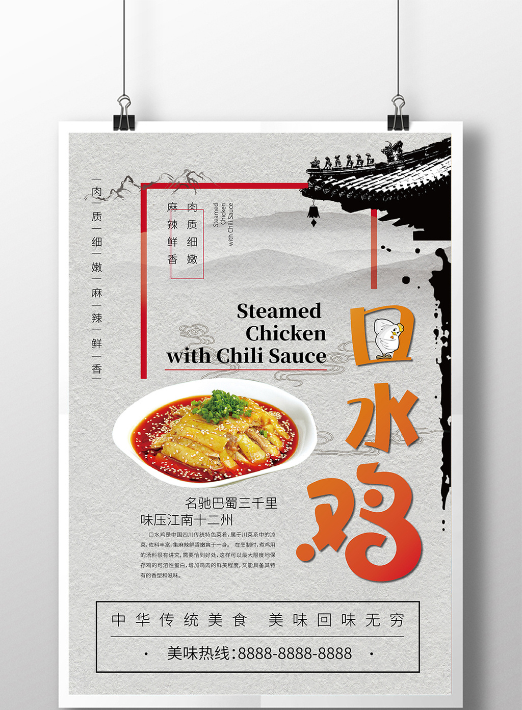 Poster Cuisine Saliva Chicken Food Promotion Poster Template Ai Free Download
