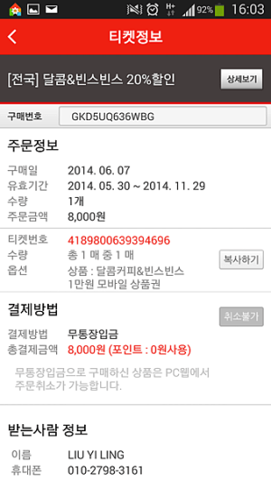 韓國團購券購買方式
