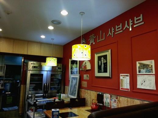 韓國的中國餐廳