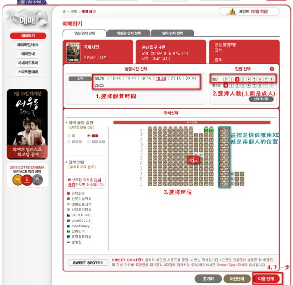 我在韓國看電影-lottecinema官網訂票