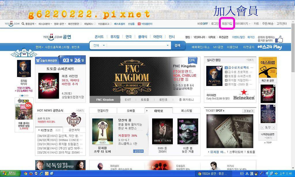 [不負責任教學XD] YES24韓文版註冊+電腦和手機購票教學 (上) @ 火車的異想世界 :: 痞客邦