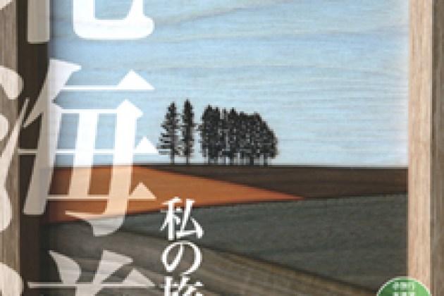 """我在MOOK的最後一本遺孤…""""北海道私の旅""""出書啦"""